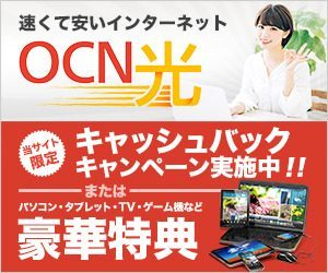 OCN光 キャッシュバック・豪華特典キャンペーンサイト