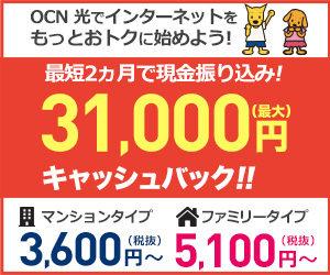 OCN光キャッシュバックキャンペーン
