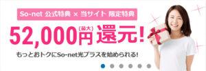 So-net光プラス キャッシュバックキャンペーン