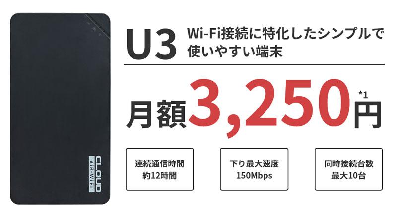 【クイックWiFi】U3 料金詳細