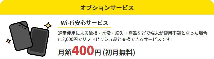 【クイックWiFi】Wi-Fi安心サービス 月額400円(初月無料)