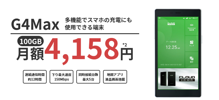 【クイックWiFi】G4Max 料金詳細