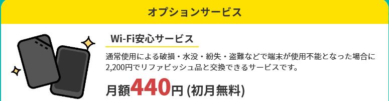 【クイックWiFi】Wi-Fi安心サービス